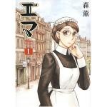 impressed-by-emma-written-by-kaoru-mori