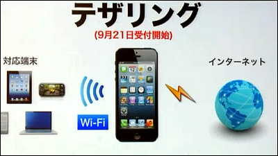 softbank-finally-start-tethering-on-iphone5-1