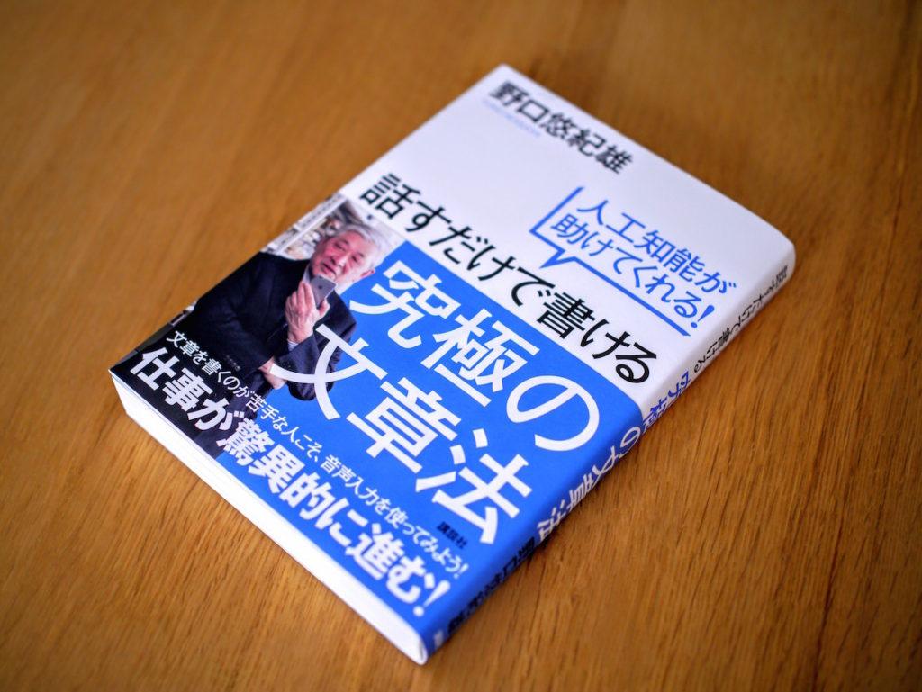 author-of-super-organized-method-yukio-noguchi-has-recommended-the-voice-input