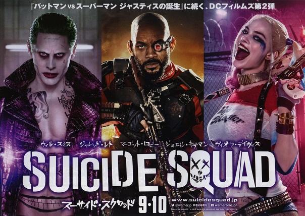 suicide-squad-review