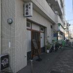 曙橋の居酒屋「安兵衛」でサバ塩焼き定食を食べる