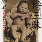 安藤昇「不埒三昧―わが下半身の昭和史」を読む