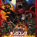 「キングコング: 髑髏島の巨神」を観る