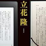 レビュー「読書脳 ぼくの深読み300冊の記録(立花隆)」