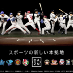 2018年から広島カープ全試合をDAZN(ダゾーン)がネット配信