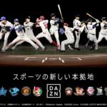 2018年から広島カープ全試合をDAZN(ダゾーン)がネット配信
