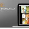 Kindle for Mac日本語版が出たのでePub変換とかバックアップとかイロイロ試してみた