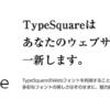 日本語Webフォント「TypeSquare」を試してみた