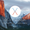 MacOSX El Capitanアプリ対応状況